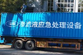 渗滤液应急处理设备